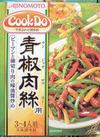 青椒肉絲 128円(税抜)