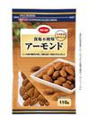 食塩不使用アーモンド 278円(税抜)