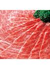 牛肩ロース焼肉用 798円