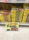 ハウスバーモントカレー各種 158円(税抜)