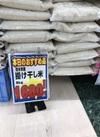 熊本県産掛け干し米5kg 1,680円(税抜)