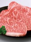 太陽自然黒毛和牛ロースステーキ 20%引