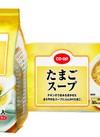 コープたまごスープ 180円(税抜)