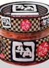韓国直送キムチ 208円(税抜)
