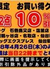 4月26日限定!WEB限定お買い得クーポン券!! 10%引