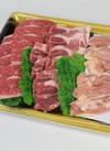 牛豚鶏焼肉セット 1,058円
