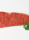国産牛ロースステーキ用100gあたり 555円(税抜)