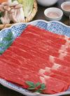 国産銘柄牛肩ロースステーキ、スライス、しゃぶしゃぶ用 499円(税抜)