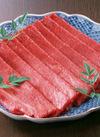 交雑牛ももしゃぶしゃぶ用・ステーキ用 538円(税込)