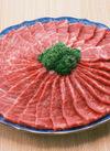 和牛(黒毛和種)A4またはA5 カルビ(友バラ肉) (5.0~7.0mmカット) 549円(税抜)