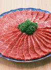 黒毛和牛バラうす切り 480円(税抜)