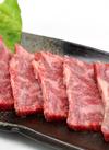 交雑牛カルビ焼肉用 645円(税込)