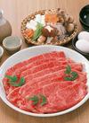 黒毛和牛すき焼き用 458円(税抜)