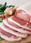 豚肉(ロース) 冷しゃぶ用・ステーキ用・生姜焼用 30%引