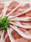 豚肉しょうが焼用(ロース) 106円