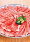 豚肉冷しゃぶ用・生姜焼用(ロース肉) 158円(税抜)