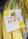 トップバリューベストプライスバナナ 98円(税抜)