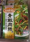 クックドゥ 青椒肉絲用 148円(税抜)