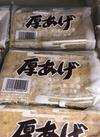厚あげ 120円(税抜)