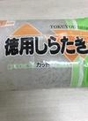 徳用しらたき 168円(税抜)