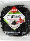 ふじっ子煮 ごま昆布 カップ 127円(税込)