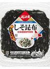 ふじっ子煮 しそ昆布 カップ 127円(税込)