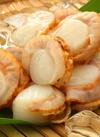 ベビーホタテ貝(ボイル)生食用 30%引