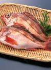 メバル 198円(税抜)