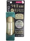 Ban汗ブロックプレミアムロールオン せっけんの香り 698円(税抜)