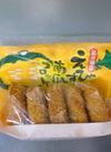えびす南瓜コロッケ 303円(税込)