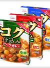 コク仕込みビーフカレー(甘口・中辛・辛口) 58円
