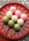 串団子(たれ・つぶあん・三色・草) 86円(税込)
