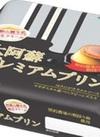 大阿蘇プレミアムプリン 138円(税抜)