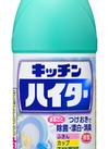 キッチンハイター 小 148円(税抜)