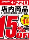 店内商品15%OFFクーポン 15%引