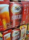 本麒麟 618円(税抜)
