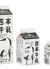 吉本牛乳 298円(税抜)