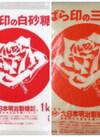 バラ印 白砂糖・三温糖 139円