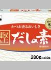だしの素 198円(税抜)