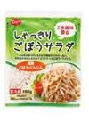 コープス しゃっきりごぼうサラダ 158円(税抜)