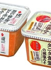 プラス糀生糀みそ・丸の内タニタ食堂の減塩みそ 258円(税抜)