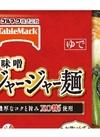 冷凍食品 肉味噌ジャージャー麺他 158円(税抜)