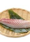 真鯛刺身用ブロック 358円(税抜)