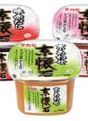 京懐石各種 198円(税抜)