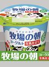 牧場の朝ヨーグルト 77円(税抜)