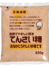 てんさい糖 338円(税抜)