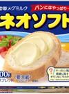 雪印 ネオソフト 168円(税抜)