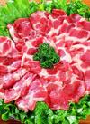 豚肩ロース切り落とし 77円(税抜)