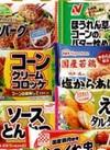 冷凍食品厳選特価 128円(税抜)