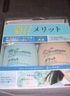 メリットポンプペア 698円(税抜)